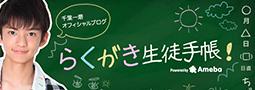 千葉一磨オフィシャルブログ「らくがき生徒手帳!」