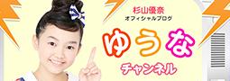 杉山優奈 「ゆうなチャンネル」